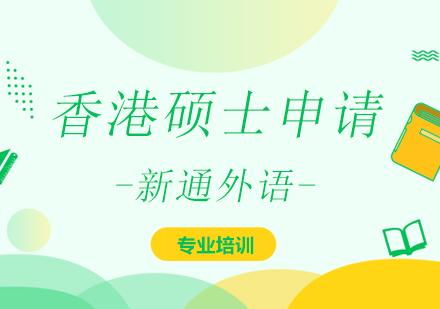 香港碩士申請