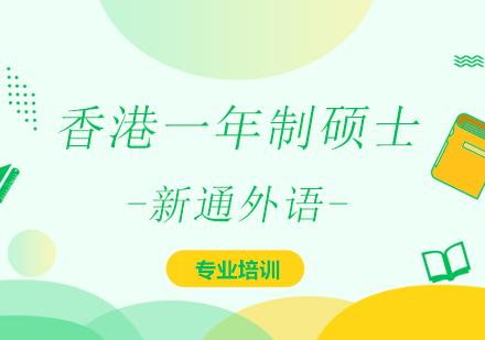 上海香港留學培訓-香港一年制碩士