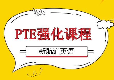 PTE強化課程