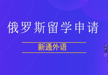 上海歐洲留學培訓-俄羅斯留學申請