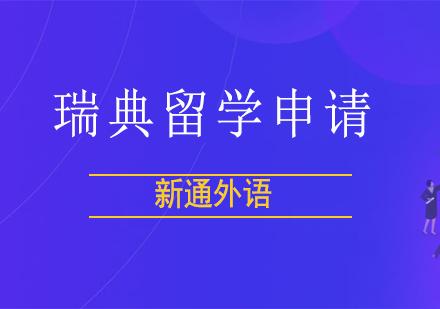 上海歐洲留學培訓-瑞典留學申請