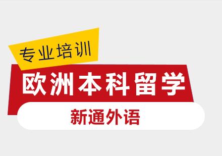 上海歐洲留學培訓-歐洲本科留學