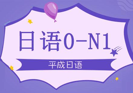 武汉语言培训-日语0到N1培训