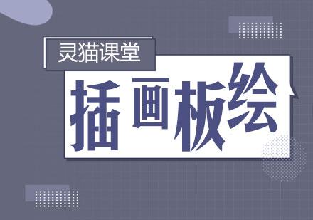 青島插畫培訓-插畫板繪精品課程