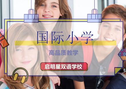 北京國際小學培訓-國際小學學校