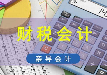 財稅會計培訓
