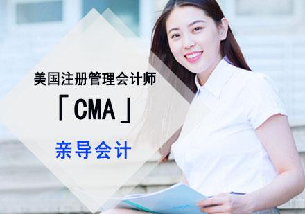 美國注冊管理會計師「CMA」培訓