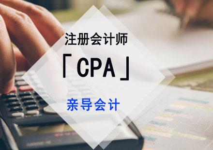注冊會計師「CPA」培訓
