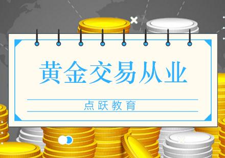 北京金融培訓-黃金交易從業培訓班