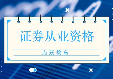 北京證券從業資格培訓-證券從業資格培訓班