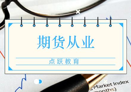 北京期貨從業資格培訓-期貨從業培訓班