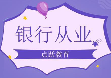 北京銀行從業資格培訓-銀行從業培訓課程