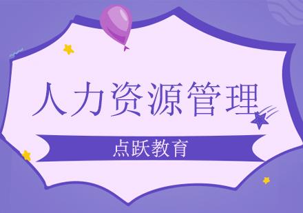北京人力資源管理師培訓-人力資源管理培訓班