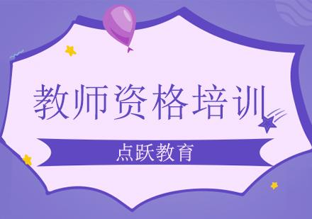 北京教師資格證培訓-教師資格培訓班