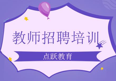 北京教師資格證培訓-教師招聘培訓班