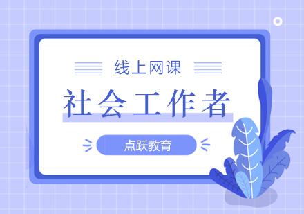 北京社會工作者培訓-社會工作者培訓課程