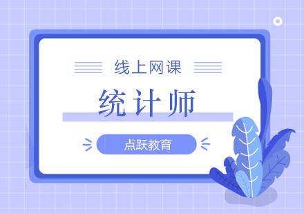 北京統計師培訓-統計師培訓班