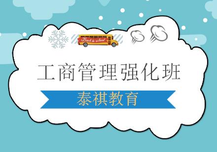 上海工商管理培訓-工商管理強化班