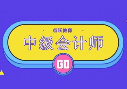 北京中級會計培訓-中級會計師培訓班