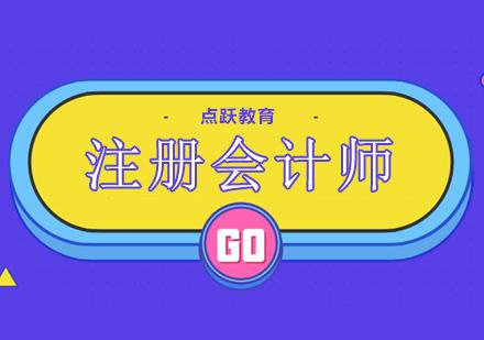 北京注冊會計師(CPA)培訓-注冊會計師培訓班