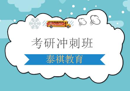 上海考研培訓-考研沖刺班