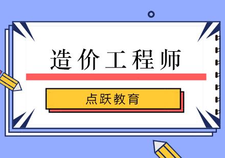 北京造價工程師培訓-造價工程師網課