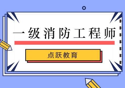 北京一級消防工程師培訓-一級消防工程師網課
