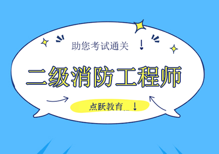北京二級消防工程師培訓-二級消防工程師網課
