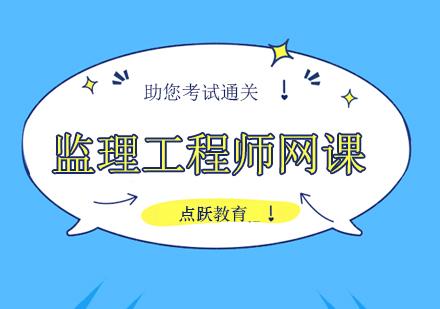 北京監理工程師培訓-監理工程師網課