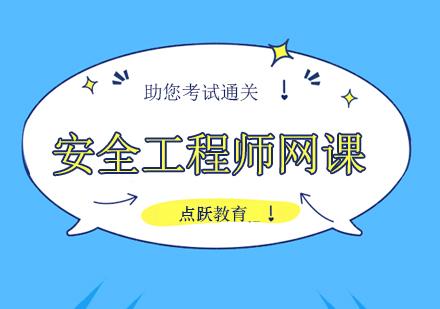 北京安全工程師培訓-安全工程師網課
