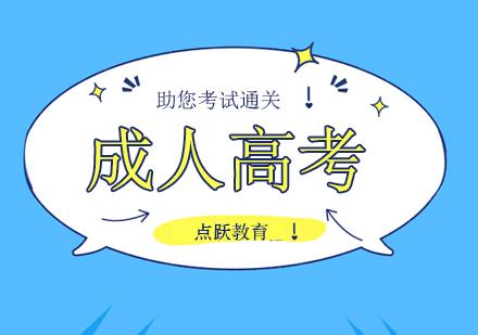 北京成人高考培訓-成人高考培訓班