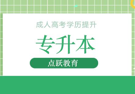 北京自考本科培訓-專升本培訓班