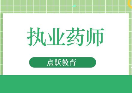 北京執業藥師培訓-執業藥師培訓班