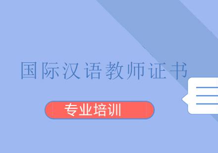 上海漢語培訓-國際漢語教師證書