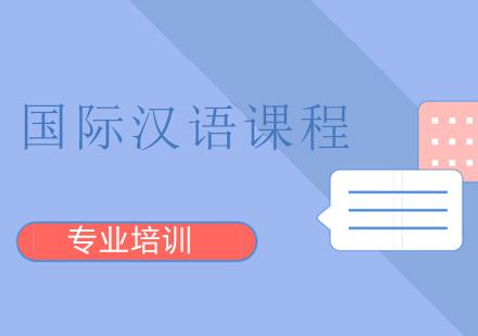 上海漢語培訓-國際漢語課程