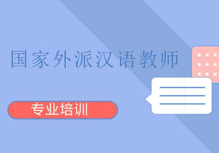 上海漢語培訓-國家外派漢語教師