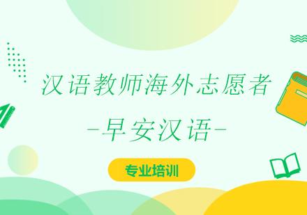 上海漢語培訓-漢語教師海外志愿者