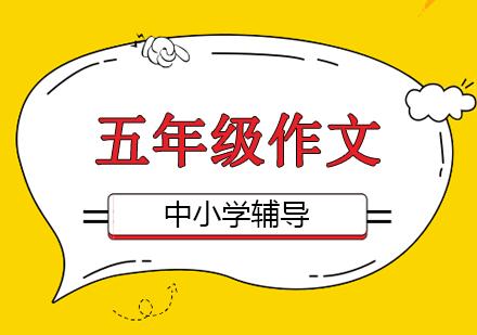 北京語文作文培訓-五年級作文培訓班