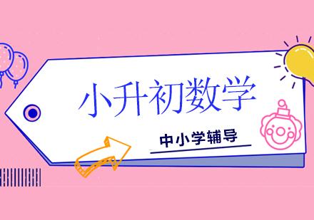 北京小升初培訓-小升初數學輔導班