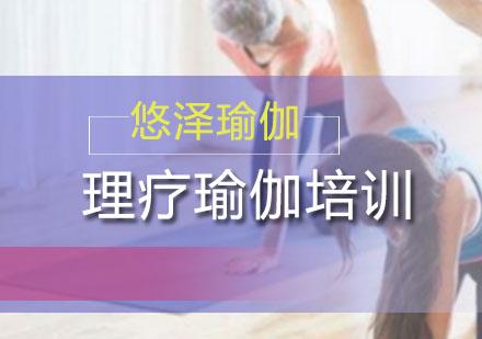 广州瑜伽培训-理疗瑜伽培训班
