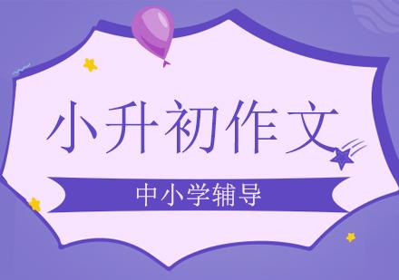 北京語文作文培訓-小升初作文培訓班