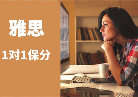 青島雅思培訓-雅思1對1保分課程