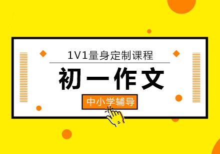 北京語文作文培訓-初一語文作文輔導班