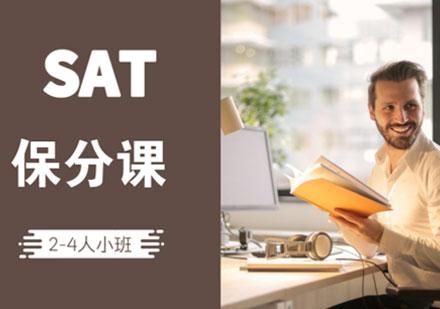 青島SAT培訓-SAT保分課