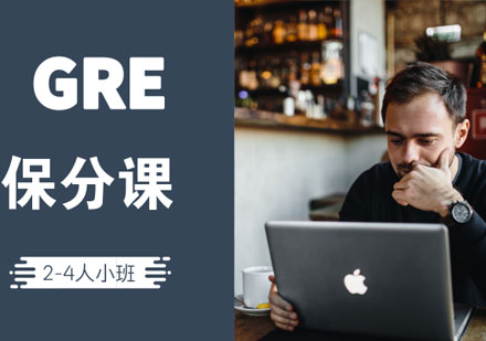 青島GRE培訓-GRE保分課