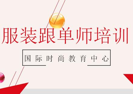 上海服裝設計培訓-服裝跟單師培訓