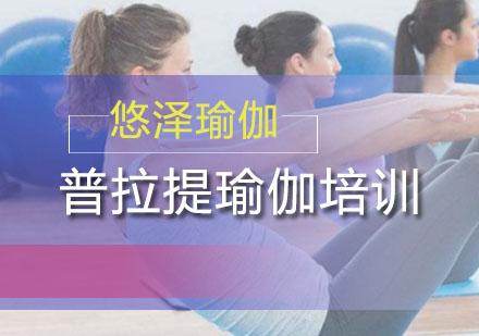广州瑜伽培训-普拉提瑜伽培训班