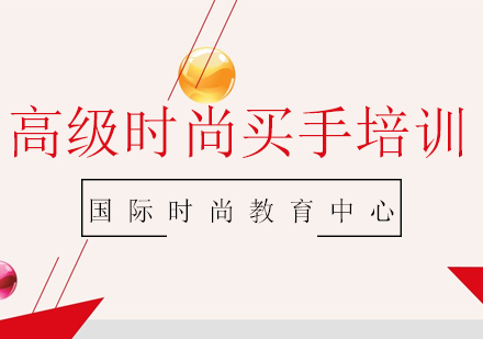 上海時尚買手培訓-高級時尚買手培訓