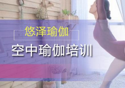 广州瑜伽培训-空中瑜伽培训班