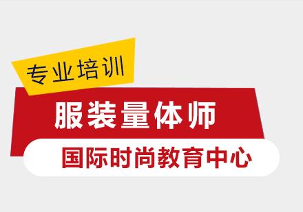 上海服裝設計培訓-服裝量體師